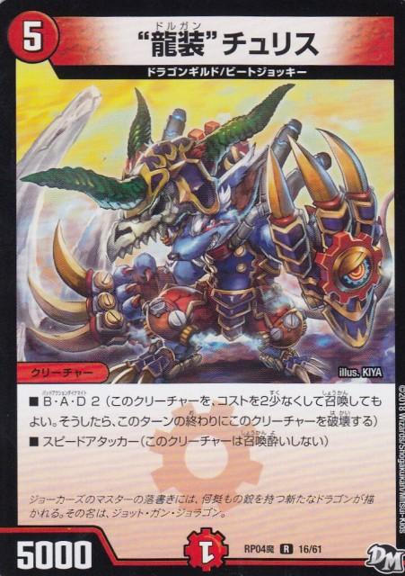 【プレイ用】デュエルマスターズ DMRP04魔 16/61 ...