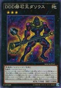 遊戯王 MACR-JP045 DDD盤石王ダリウス(日本語版 ...