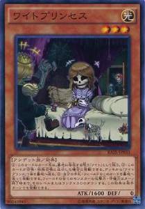 【プレイ用】遊戯王 RATE-JP033 ワイトプリンセス...