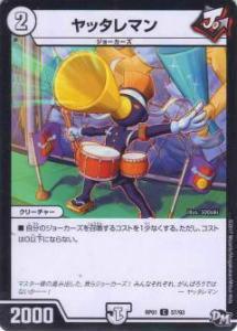 【プレイ用】デュエルマスターズ DMRP01 57/93 ヤ...