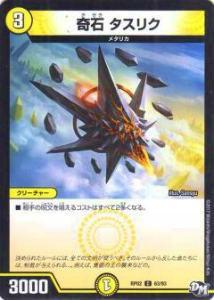 【プレイ用】デュエルマスターズ DMRP02 63/93 奇...