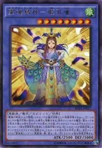 【プレイ用】遊戯王 RATE-JP037 霊魂鳥神-姫孔雀(...