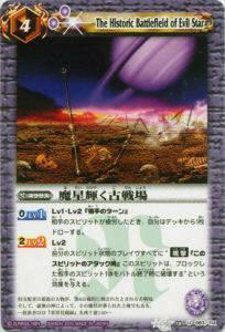 【プレイ用】バトルスピリッツ  BS10-083  魔星輝...