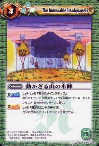 【プレイ用】バトルスピリッツ  BSC05-018  動か...