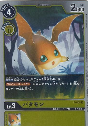 デジモンカードゲーム P-005 パタモン (PR プロモ...
