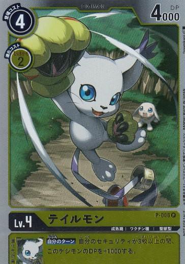 デジモンカードゲーム P-006 テイルモン (PR プロ...