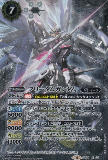 バトルスピリッツ SD52-X02 フリーダムガンダム (...