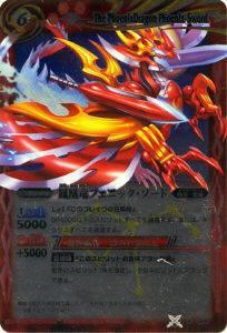 【プレイ用】バトルスピリッツ X009 鳳凰竜フェニ...