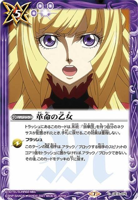 バトルスピリッツ CB16-075 革命の乙女 (C コモン...