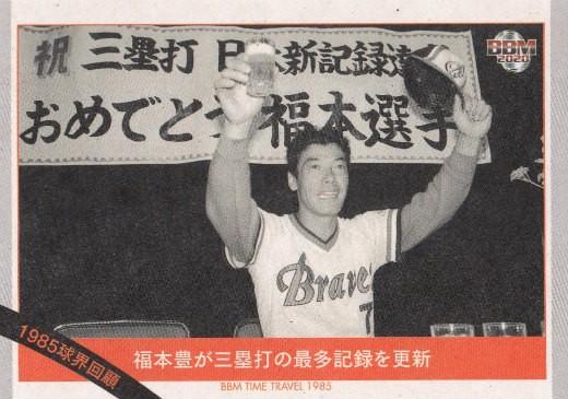 BBM TIME TRAVEL 87 福本豊が三塁打の最多記録を...