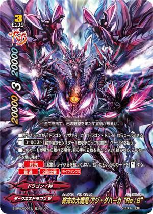 バディファイト S-SP03/0043 終末の大魔竜 アジ・...