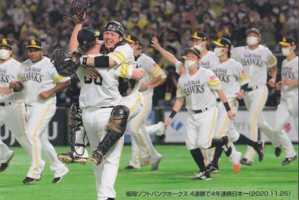 プロ野球チップス2021 第1弾 C-01 ソフトバンク:...