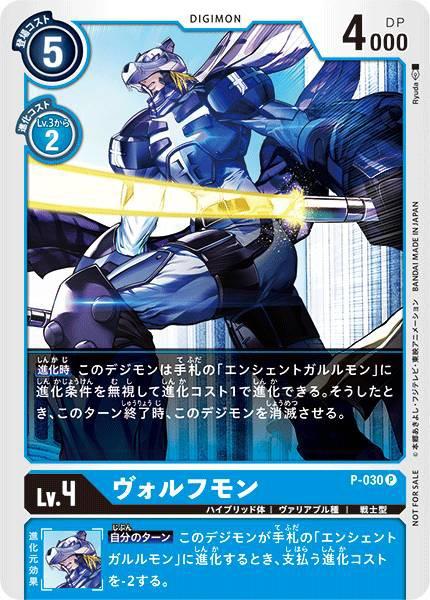 デジモンカードゲーム P-030 ヴォルフモン (PR プ...