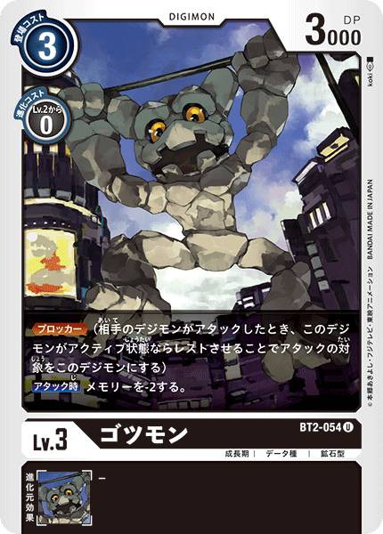 デジモンカードゲーム BT2-054 ゴツモン (U アン...