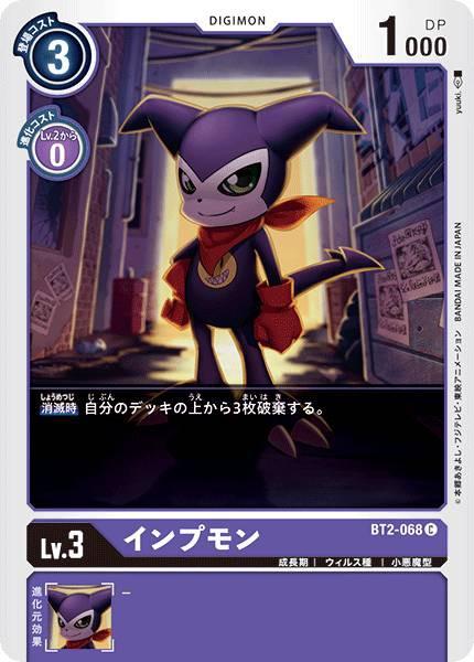 デジモンカードゲーム BT2-068 インプモン (C コ...