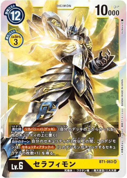 デジモンカードゲーム BT1-063 セラフィモン (SR ...
