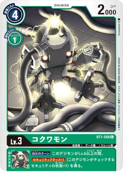 デジモンカードゲーム BT1-068 コクワモン (C コ...