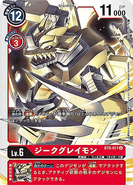 デジモンカードゲーム BT5-017 ジークグレイモン ...