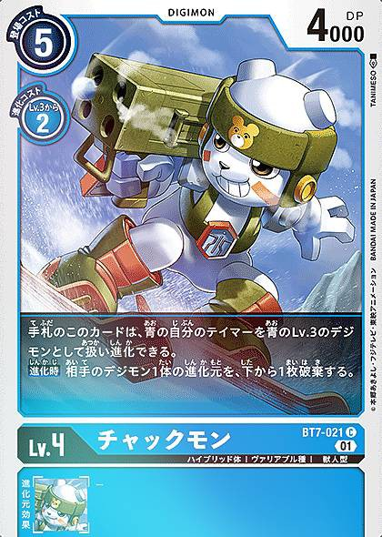 デジモンカードゲーム BT7-021 チャックモン (C ...