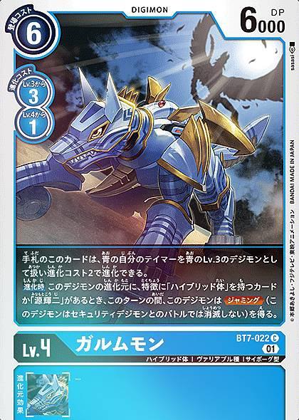 デジモンカードゲーム BT7-022 ガルムモン (C コ...