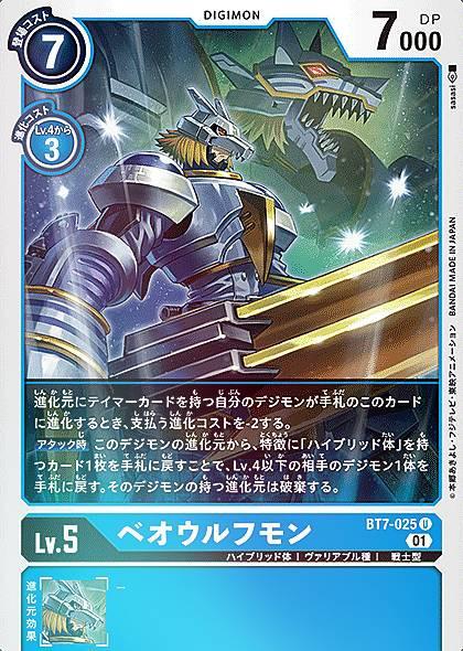デジモンカードゲーム BT7-025 ベオウルフモン (U...