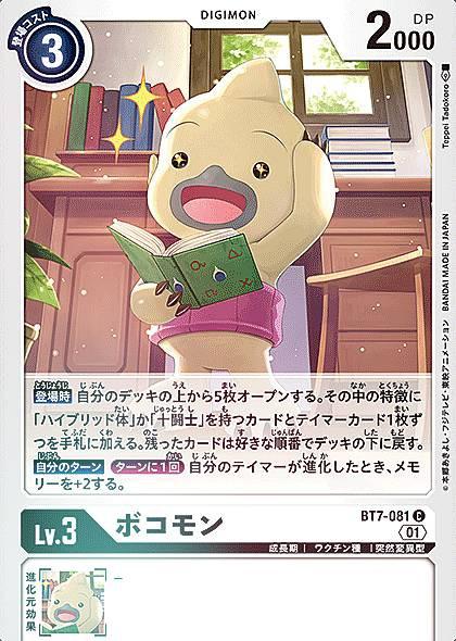 デジモンカードゲーム BT7-081 ボコモン (C コモ...