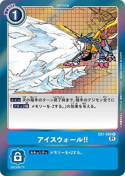 デジモンカードゲーム EX1-068 アイスウォール!...