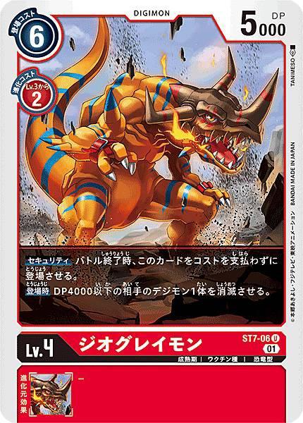 デジモンカードゲーム ST7-06 ジオグレイモン (U ...