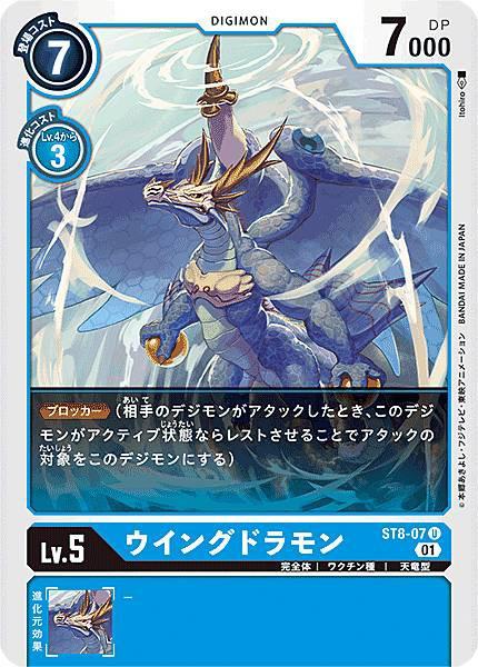 デジモンカードゲーム ST8-07 ウイングドラモン (...