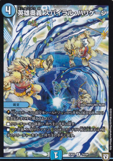 【プレイ用】デュエルマスターズ DMEX02 74/84 英...