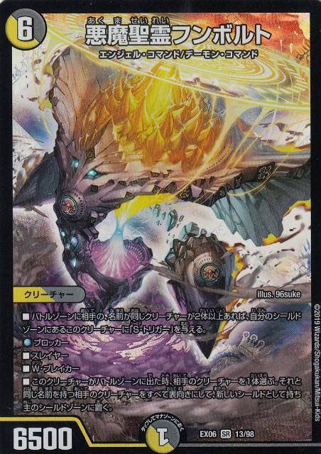 デュエルマスターズ DMEX06 13/98 悪魔聖霊フンボ...