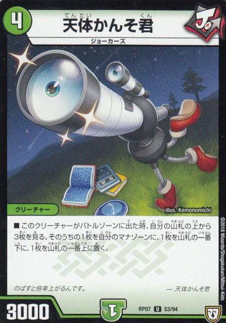 【プレイ用】デュエルマスターズ DMRP07 53/94 天...