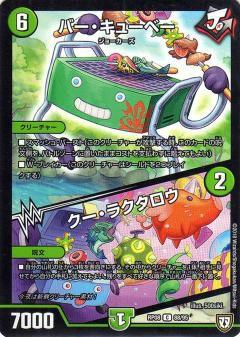 【プレイ用】デュエルマスターズ DMRP08 88/95 バ...