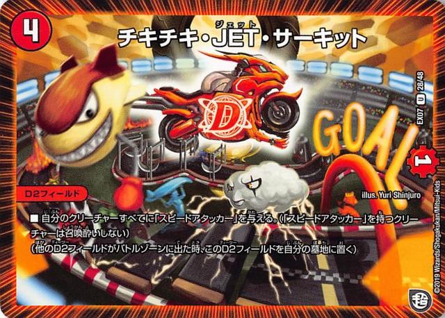 【プレイ用】デュエルマスターズ DMEX07 28/48 チ...