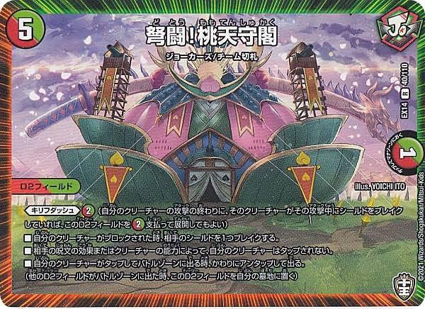 デュエルマスターズ DMEX14 40/110 弩闘!桃天守...