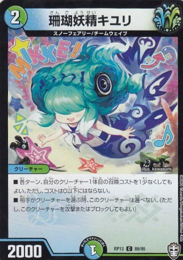 デュエルマスターズ DMRP13 89/95 珊瑚妖精キユリ...