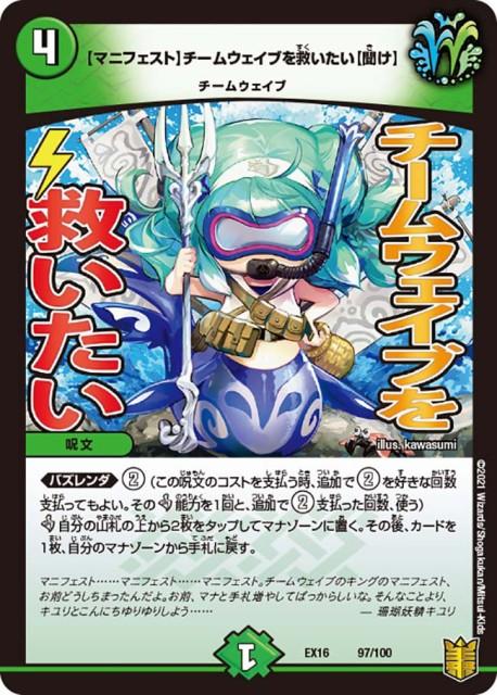 デュエルマスターズ DMEX16 97/100 【マニフェス...