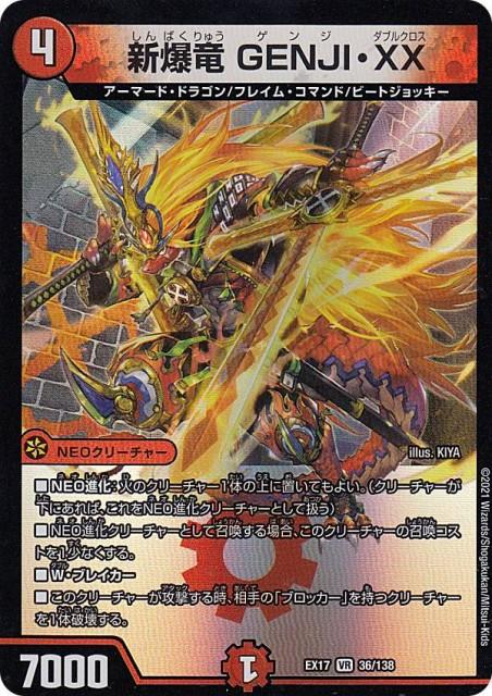 デュエルマスターズ DMEX17 36/138 新爆竜 GENJI...