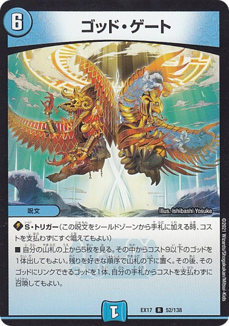 デュエルマスターズ DMEX17 52/138 ゴッド・ゲー...