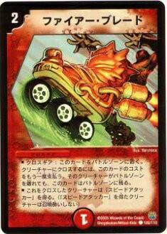 【プレイ用】デュエルマスターズ DM14 102/110 フ...
