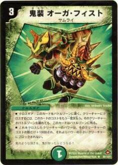【プレイ用】デュエルマスターズ DM28 39/110 鬼...