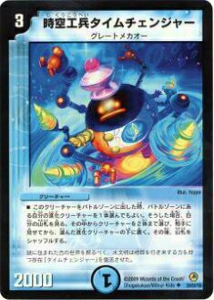 【プレイ用】デュエルマスターズ DM34 26/55 時空...