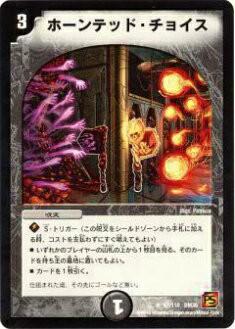【プレイ用】デュエルマスターズ DM36 57/110 ホ...