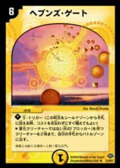 【プレイ用】デュエルマスターズ DMC50 13/30 ヘ...