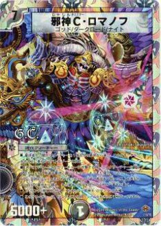 【プレイ用】デュエルマスターズ DMC58 1/16 邪神...