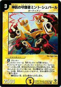 【プレイ用】デュエルマスターズ DMC34 37/55 神...