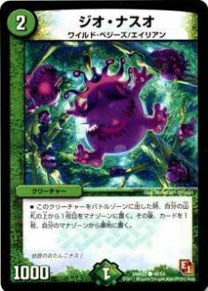 【プレイ用】デュエルマスターズ DMR03 48/54 ジ...