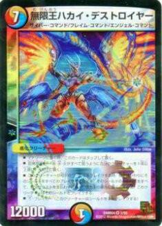 【プレイ用】デュエルマスターズ DMR04 3/55 無限...