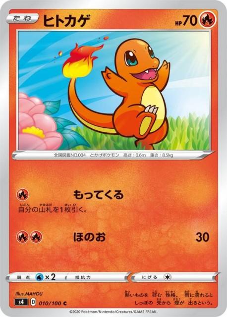 ポケモンカードゲーム S4 010/100 ヒトカゲ 炎 (C...