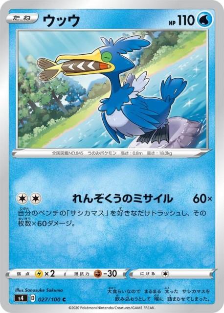 ポケモンカードゲーム S4 027/100 ウッウ 水 (C ...